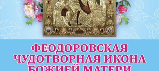 Феодоровская икона Пресвятой Богородицы