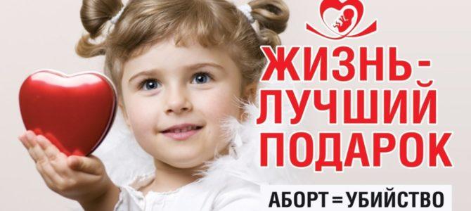 Православные верующие Красноармейского района провели митинг в защиту семейных ценностей